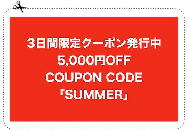シャネル 5000円クーポン 3日間限定